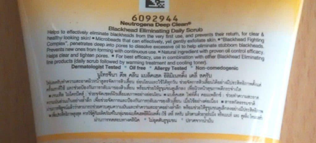 Neutrogena Deep Clean Blackhead Eliminating Daily Scrub Review 1