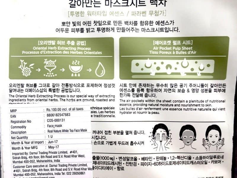 The Face Shop Real Nature Face Mask White Tea 2